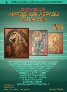 Народныя абразы Беларусі