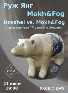 Руж Янг и Mokh&Fog