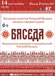 Праздничный концерт Ансамбля