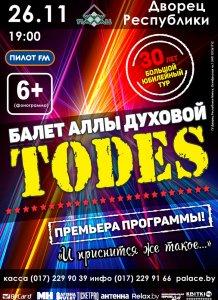 Юбилейный концерт к 30-летию театр танца «TODES» -  «И приснится же такое…»