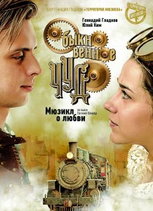 Премьера мюзикла о любви «Обыкновенное чудо»