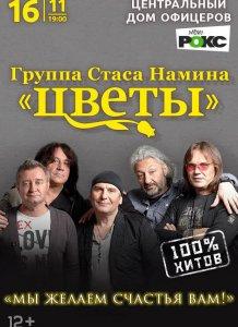 «Мы желаем счастья вам!»: группа «Цветы» выступит в Минске