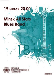 Minsk All Stars Blues Band