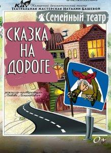 Сказка на дороге