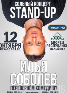 Сольный Stand-Up концерт Ильи Соболева!
