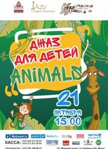 Джаз для детей. Animals