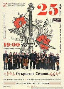 Открытие концертного сезона Струнного оркестра