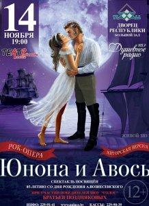ЮНОНА И АВОСЬ – рок-опера театра Алексея Рыбникова