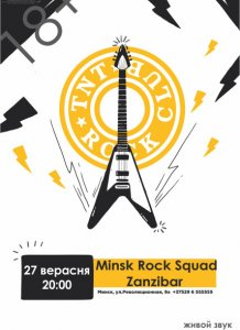 Minsk Rock Squad & Zanzibar