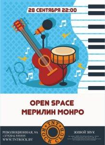 Open Space & Мерилин Монро