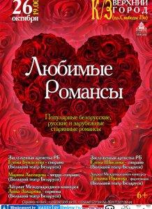 Творческий вечер артиста Александра Осипца