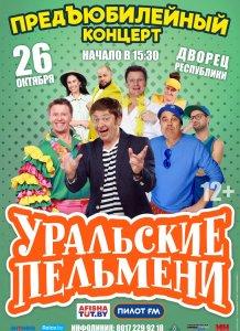 Аншлаг! Уральские Пельмени дадут дополнительный концерт!