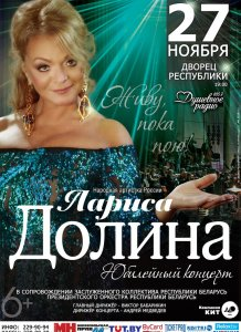 ЛАРИСА ДОЛИНА с Юбилейным концертом «Живу, пока пою!»