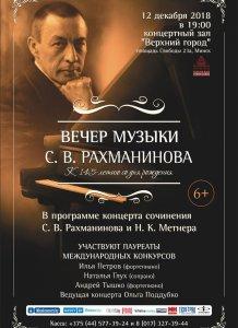 Вечер музыки С.В. Рахманинова