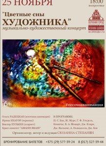 Музыкально-художественный концерт «Цветные сны художника»