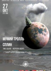 Трибьют Мумий Тролль и Сплин