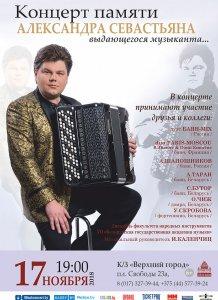 Концерт памяти выдающегося баяниста Александра Севастьяна