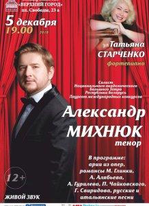 Концерт солиста Большого театра Беларуси Александра Михнюка