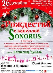«Рождество с капеллой «Сонорус»