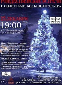 Рождественские встречи с солистами Большого театра