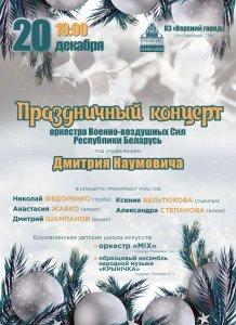 Оркестр ВВС Беларуси под управлением Дмитрия Наумовича