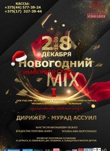 Новогодний симфонический MIX I