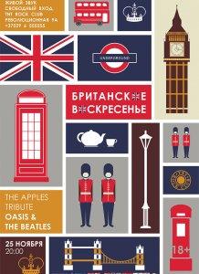 Британское воскресенье от The Apples (Oasis & The Beatles)