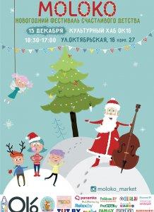 Новогодний фестиваль счастливого детства МOLOKO