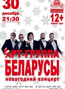 Новогодний концерт Арт-группы Беларусы