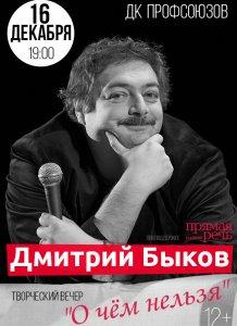 Поэт Дмитрий Быков приедет в Минск с творческим вечером