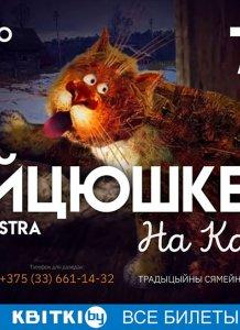 Дмитрий Войтюшкевич приглашает на рождественский концерт