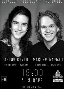 Мировая классика от белорусско-испанского дуэта — Максим Барбаш и Антия Коуто