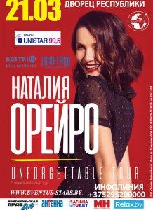 Наталия Орейро в Минске!