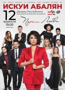 «Пароли любви» - концерт ко Дню всех влюбленных от Искуи Абалян