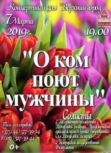 Весенний праздничный концерт «О КОМ ПОЮТ МУЖЧИНЫ»