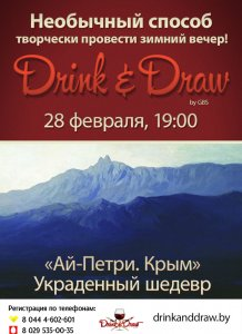 Drink & Draw: Ай-Петри. Крым