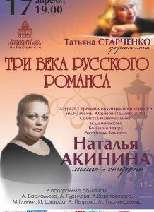 Три века русского романса