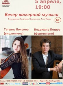Татьяна Боярина (виолончель) и Владимир Петров (фортепиано)