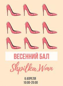 Образовательный бал женского сообщества Shpilka.Wmn