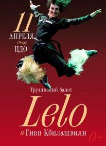 Грузинский балет LELO и солист Гиви Кбилашвили (Грузия) с программой «ДУША ГРУЗИИ»