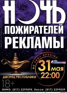 НОЧЬ ПОЖИРАТЕЛЕЙ РЕКЛАМЫ-2019!