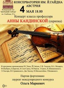 Концерт класса профессора Анны Кандинской