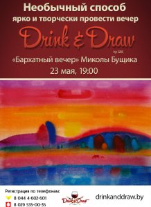 Drink & Draw: «Бархатный вечер» Миколы Бущика