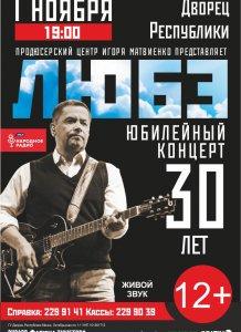 ЛЮБЭ. 30 лет. Юбилейный концерт