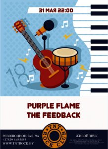 Purple Flame & The Feedback