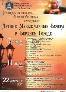 Музыкальная Гостиная Татьяны Старченко представляет свои лучшие программы