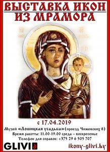 Экспозиция знаменитых икон христианства