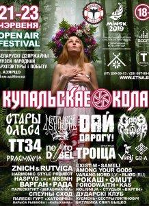 Одинадцатый международный музыкальный open-air фестиваль «Купальскае кола-ХІ»
