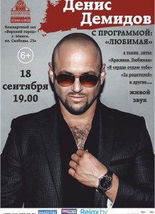 Концертная программа «Любимая» Денис Демидов