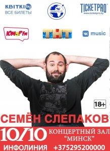 Семён Слепаков выступит в Минске!